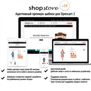 Универсальный шаблон shop-store-2