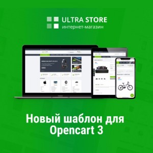 UltraStore - адаптивный универсальный шаблон