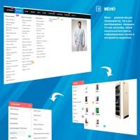 MegaMenu Pro - расширенное меню мега меню про