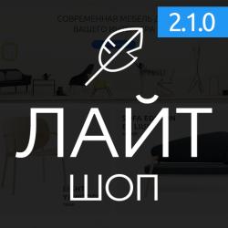 Лайтшоп - универсальный шаблон Opencart (2.1.0)
