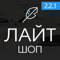 Лайтшоп - универсальный шаблон Opencart (2.2.0)
