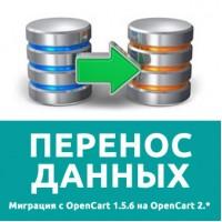 A-migration – перенос данных с OpenCart  1.5. * на OpenCart 2. * - модуль миграции основных данных