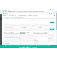YML импорт экспорт Яндекс Маркет для OpenCart 2 – модуль All YML Generator PRO
