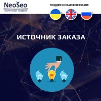 Модуль для Opencart - NeoSeo Источник заказа