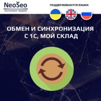 Модуль для Opencart - NeoSeo Обмен и Синхронизация с 1С,  Мой склад, версия 132