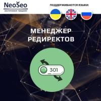 Модуль для Opencart - NeoSeo Менеджер Редиректов