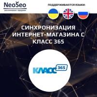 Модуль для Opencart - NeoSeo Интеграция с Class365