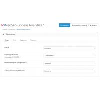 Модуль для Opencart – NeoSeo Google Analytics