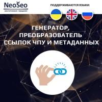 Модуль для Opencart - NeoSeo Генератор ЧПУ и метаданных
