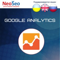 Модуль для Opencart – NeoSeo Google Analytics