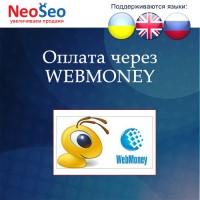Модуль для Opencart - NeoSeo Оплата через WebMoney
