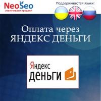 Модуль для Opencart - NeoSeo Оплата через Яндекс деньги