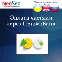 Модуль для Opencart - NeoSeo Оплата частями через ПриватБанк