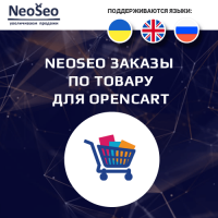 Модуль для Opencart - NeoSeo Заказы по товару