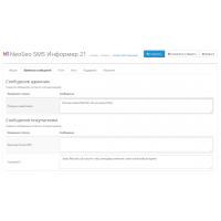 Модуль для Opencart - NeoSeo SMS Информер