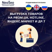 Модуль для Opencart - NeoSeo Выгрузка товаров на прайс-агрегаторы