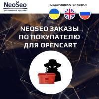 Модуль для Opencart - NeoSeo Заказы по покупателю