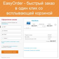EasyOrder - быстрый заказ в один клик со всплывающей корзиной для OC2 и ocS2