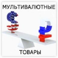 """Модуль """"Мультивалютные товары"""" 1.6-2.3"""
