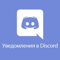 Discord уведомления