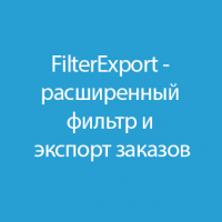 FilterExport - расширенный фильтр и экспорт заказов 1.3