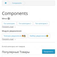 Конструктор подкатегорий (подборки подкатегорий) 1.1
