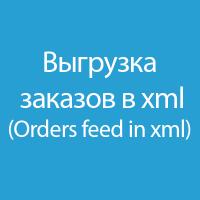 Выгрузка заказов в XML