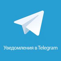 Telegram уведомления 2.4