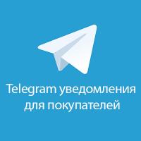 Telegram уведомления для покупателей 1.1