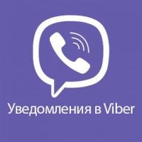 Viber уведомления 2.1