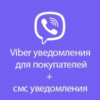 Viber уведомления для покупателей + смс уведомления 1.1.1
