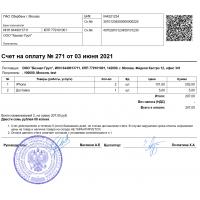 Безналичный платеж. Счет на оплату PRO для OC2.3