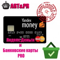 Яндекс.Деньги и Банковские карты PRO (для физических лиц)