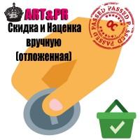 Скидка и наценка вручную (отложенная)