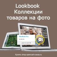 Lookbook | Коллекции товаров на фото