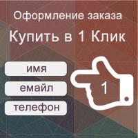1ClickCheckout - Покупка в один клик для OpenCart