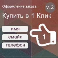 1ClickCheckout 2.3 - Покупка в один клик для OpenCart 2x и 3х
