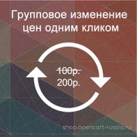 1ClickPriceUpdate - групповое изменение цен одним кликом