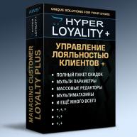 HYPER LOYALTY + Полный пакет скидок + Управление лояльностью клиентов - oc 2x & 3x