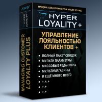HYPER LOYALTY + Полный пакет скидок + Управление лояльностью клиентов - oc 2x
