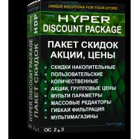 Пакет скидок, акции, цены - HYPER DISCOUNT PACKAGE- OC 2 & 3