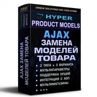 AJAX замена моделей товара - Hyper Product Models