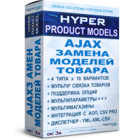 AJAX замена моделей товара - Hyper Product Models for oc3.0x
