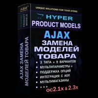 AJAX замена моделей товара - Hyper Product Models for oc2.1x & oc2.3x