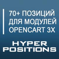 70+ позиций модулей \ HYPER Positions ос3x