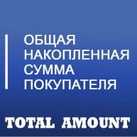 TOTAL AMOUNT - Общая сумма всех заказов покупателя
