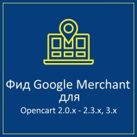 Фид для Google Merchants для Opencart - Google Feed Merchants Light