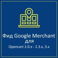 Фид для Google Merchants для Opencart - Google Feed Merchants Light