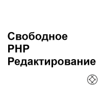 Свободное php редактирование / Free php editing
