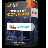 Модуль обмена 1С:Предприятие с сайтом OpenCart UNIMODULE (от cms1c.ru) FULL